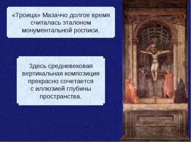«Троица» Мазаччо долгое время считалась эталоном монументальной росписи. Здес...