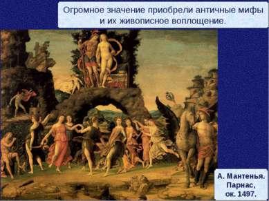 Огромное значение приобрели античные мифы и их живописное воплощение. А. Мант...