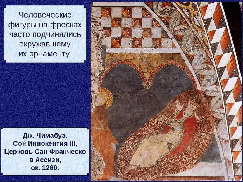 Человеческие фигуры на фресках часто подчинялись окружавшему их орнаменту. Дж...