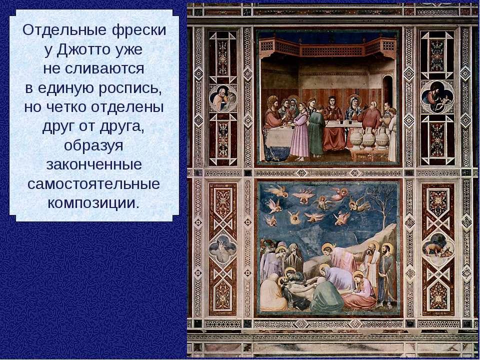 Отдельные фрески у Джотто уже не сливаются в единую роспись, но четко отделен...