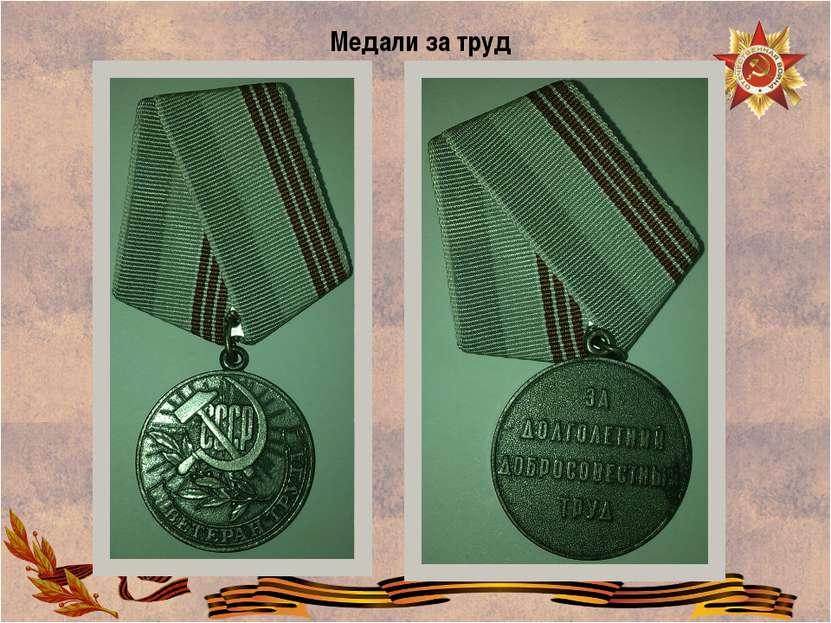 Медали за труд
