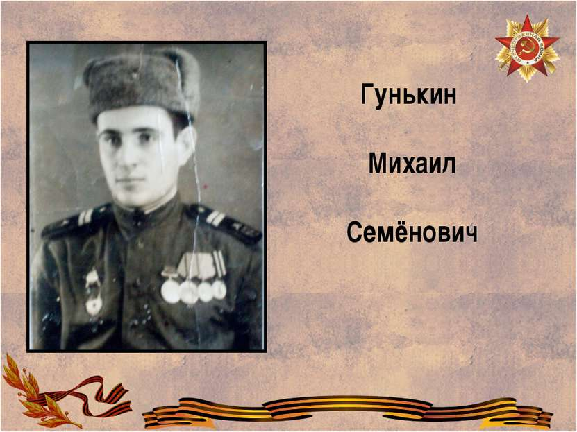 Гунькин Михаил Семёнович