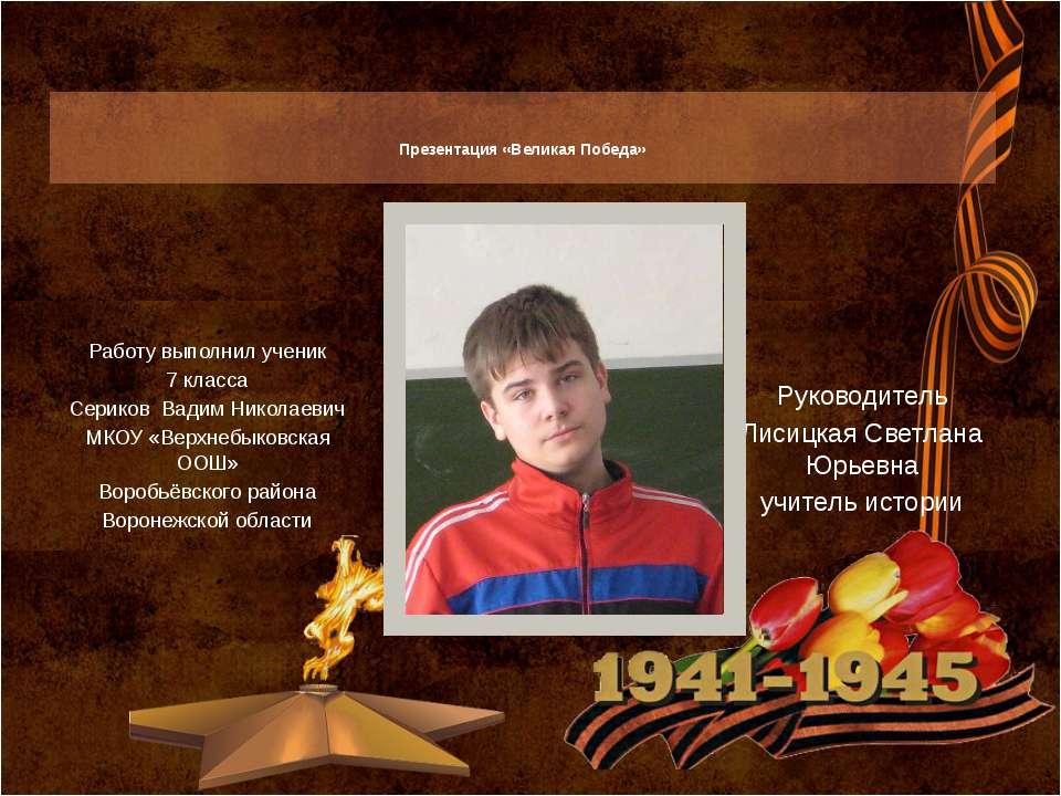 Работу выполнил ученик 7 класса Сериков Вадим Николаевич МКОУ «Верхнебыковска...
