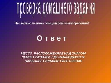 Что можно назвать эпицентром землетрясения? О т в е т МЕСТО РАСПОЛОЖЕННОЕ НАД...