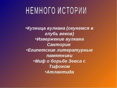 Кузница вулкана (окунемся в глубь веков) Извержение вулкана Санторин Египетск...
