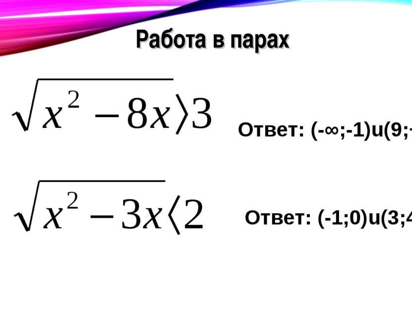 Работа в парах 1) 2) Ответ: (-∞;-1)u(9;+∞) Ответ: (-1;0)u(3;4)