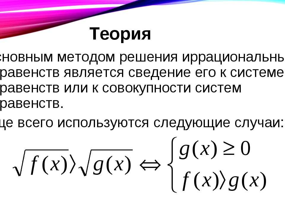Теория Основным методом решения иррациональных неравенств является сведение е...
