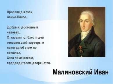 Малиновский Иван Прозвище-Казак, Санчо-Панса. Добрый, достойный человек. Отка...