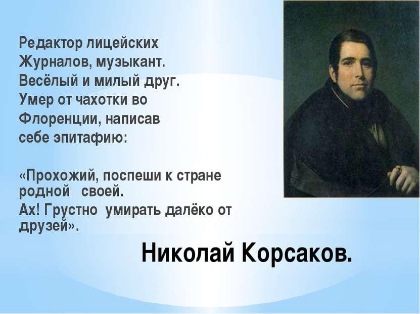 Николай Корсаков. Редактор лицейских Журналов, музыкант. Весёлый и милый друг...