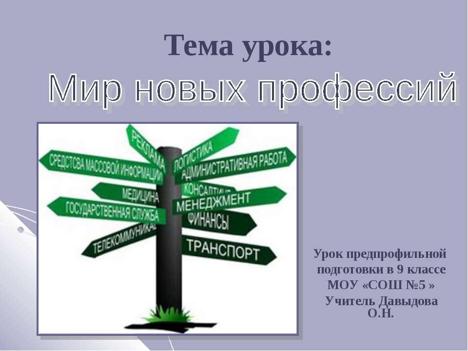 Тема урока: Урок предпрофильной подготовки в 9 классе МОУ «СОШ №5 » Учитель Д...