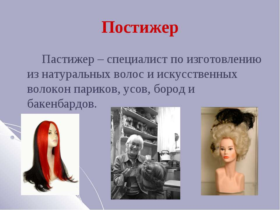 Постижер Пастижер – специалист по изготовлению из натуральных волос и искусст...