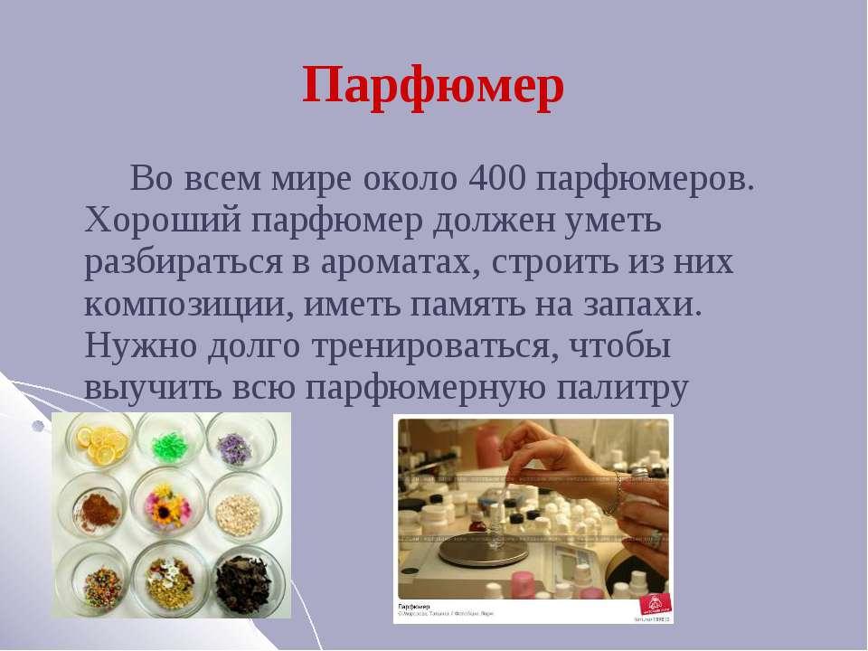 Парфюмер Во всем мире около 400 парфюмеров. Хороший парфюмер должен уметь раз...