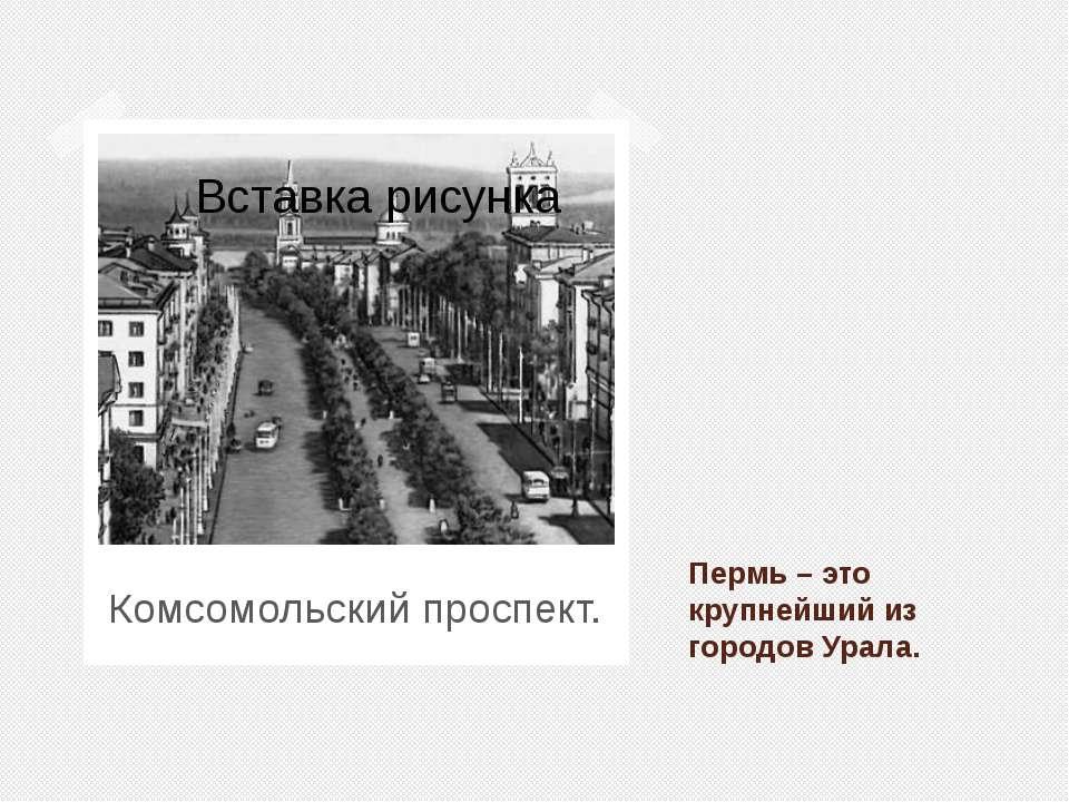 Комсомольский проспект. Пермь – это крупнейший из городов Урала.