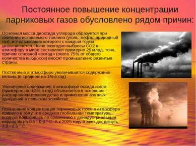 Постоянное повышение концентрации парниковых газов обусловлено рядом причин: ...