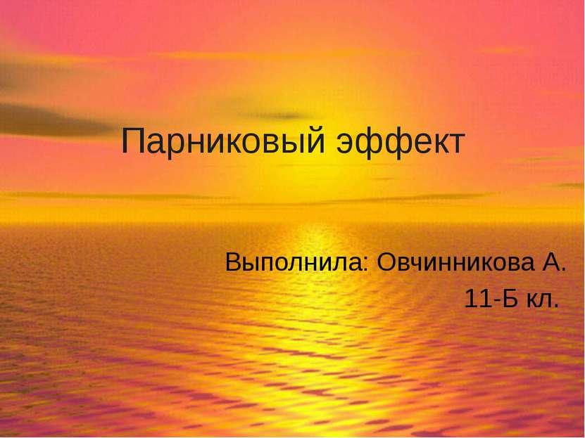 Парниковый эффект Выполнила: Овчинникова А. 11-Б кл.