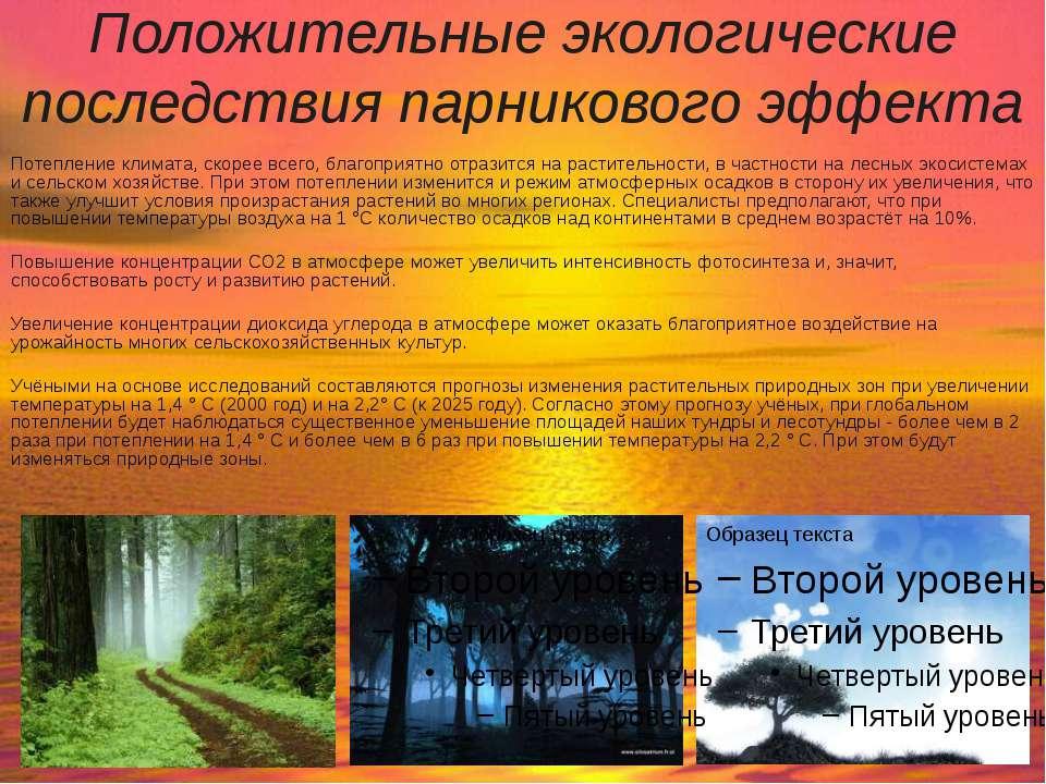 Положительные экологические последствия парникового эффекта Потепление климат...
