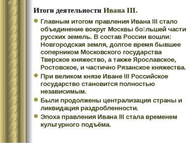Итоги деятельности Ивана ΙΙΙ. Главным итогом правления ИванаIII стало объеди...
