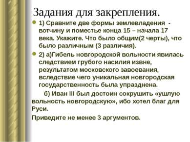 Задания для закрепления. 1) Сравните две формы землевладения - вотчину и поме...