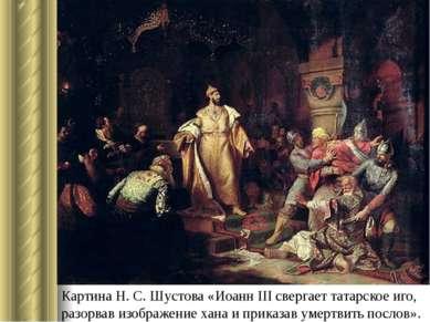 Картина Н.С.Шустова «Иоанн III свергает татарское иго, разорвав изображение...