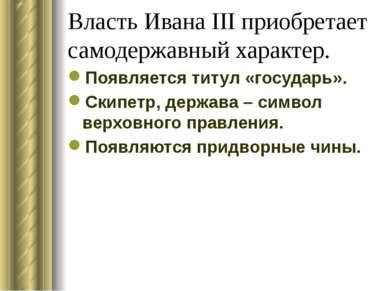 Власть Ивана ΙΙΙ приобретает самодержавный характер. Появляется титул «госуда...