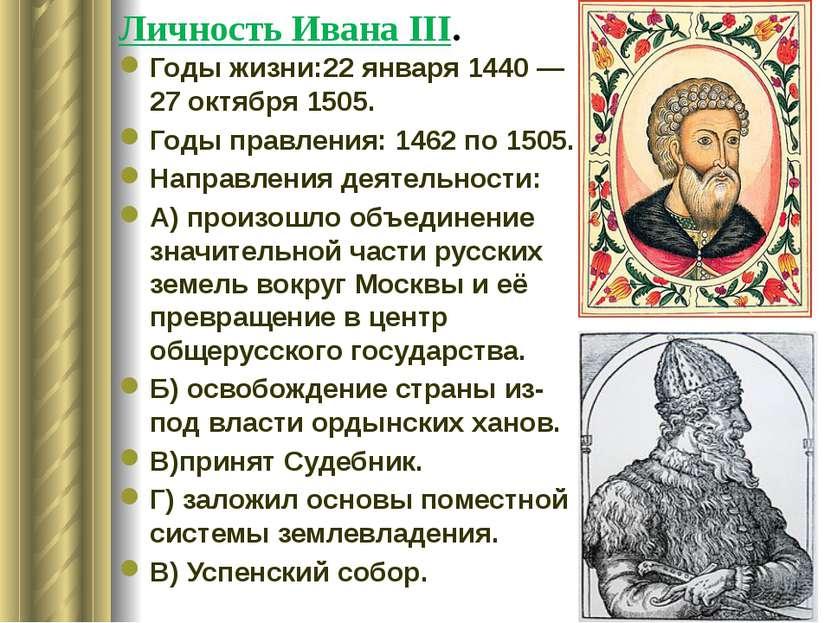 Личность Ивана ΙΙΙ. Годы жизни:22января 1440— 27 октября 1505. Годы правлен...
