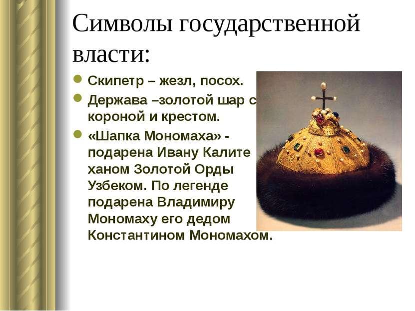 Символы государственной власти: Скипетр – жезл, посох. Держава –золотой шар с...