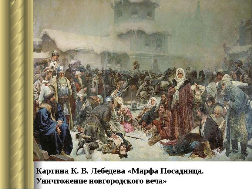 Картина К.В.Лебедева «Марфа Посадница. Уничтожение новгородского веча»