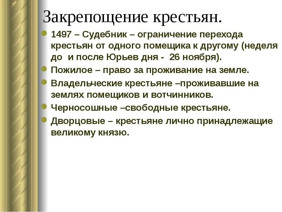 Закрепощение крестьян. 1497 – Судебник – ограничение перехода крестьян от одн...