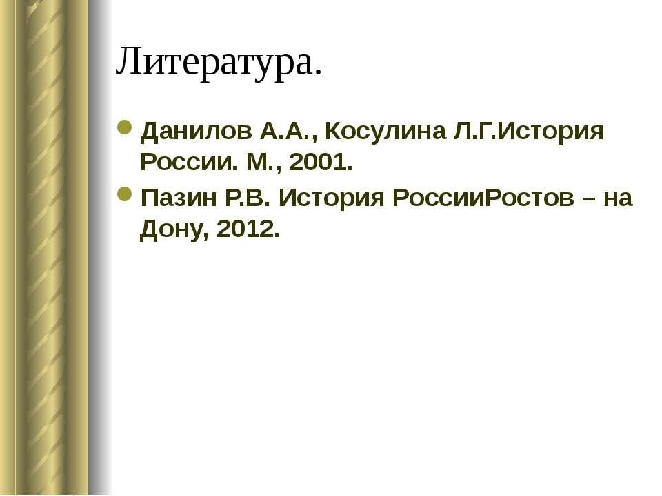 Литература. Данилов А.А., Косулина Л.Г.История России. М., 2001. Пазин Р.В. И...