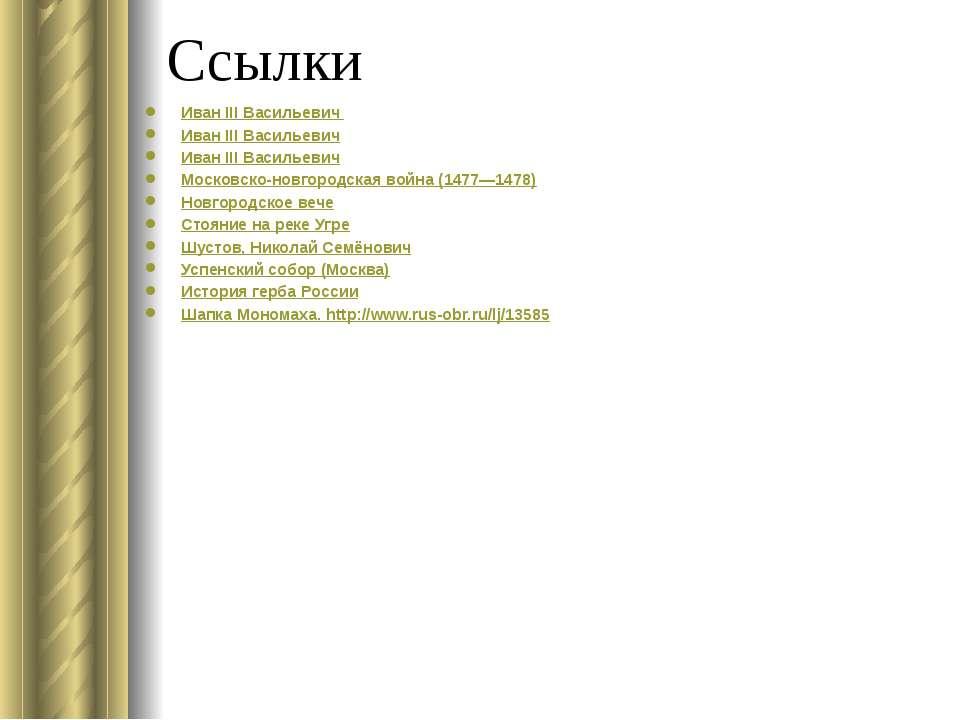 Ссылки Иван III Васильевич Иван III Васильевич Иван III Васильевич Московско-...
