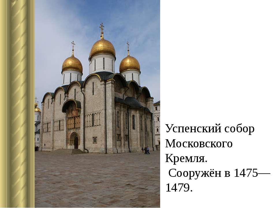 Успенский собор Московского Кремля. Сооружён в 1475—1479.