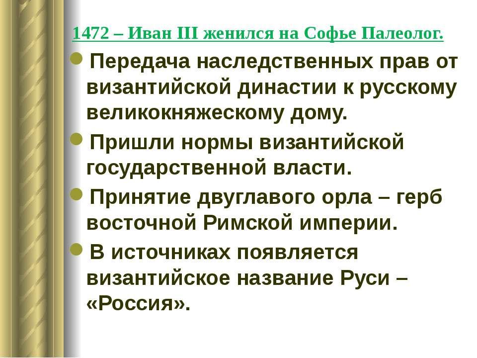 1472 – Иван ΙΙΙ женился на Софье Палеолог. Передача наследственных прав от ви...