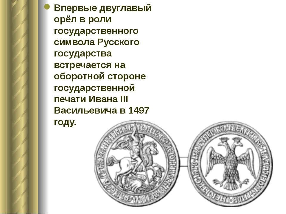 Впервые двуглавый орёл в роли государственного символа Русского государства в...