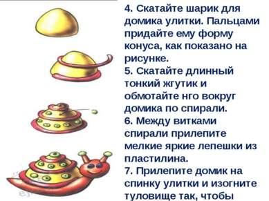 4. Скатайте шарик для домика улитки. Пальцами придайте ему форму конуса, как ...