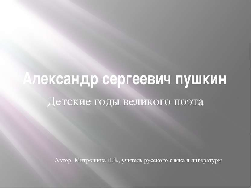 Александр сергеевич пушкин Детские годы великого поэта Автор: Митрошина Е.В.,...