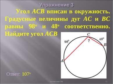 Угол ACB вписан в окружность. Градусные величины дуг AC и BC равны 98о и 48о ...