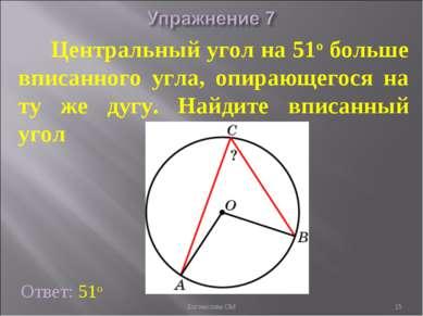 Центральный угол на 51о больше вписанного угла, опирающегося на ту же дугу. Н...