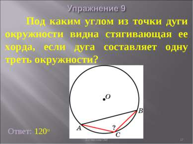 Под каким углом из точки дуги окружности видна стягивающая ее хорда, если дуг...