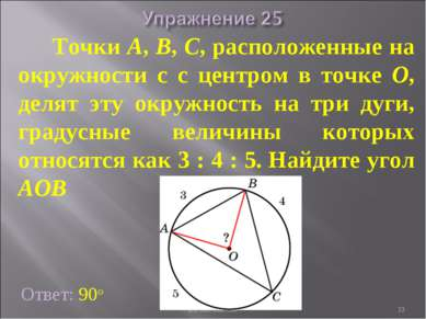 Ответ: 90о Точки А, В, С, расположенные на окружности c с центром в точке O, ...