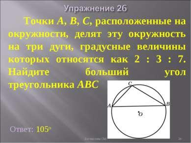 Ответ: 105о Точки А, В, С, расположенные на окружности, делят эту окружность ...