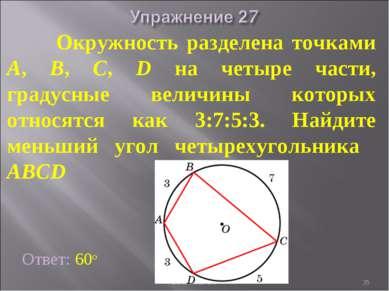 Окружность разделена точками A, B, C, D на четыре части, градусные величины к...