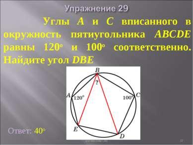Углы A и C вписанного в окружность пятиугольника ABCDE равны 120о и 100о соот...