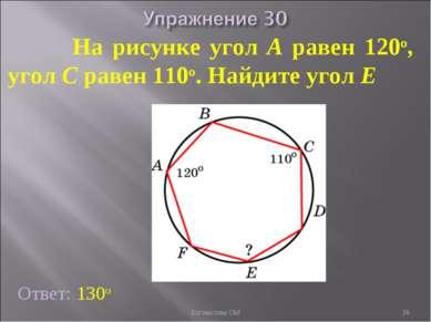На рисунке угол A равен 120о, угол C равен 110о. Найдите угол E Ответ: 130о *...