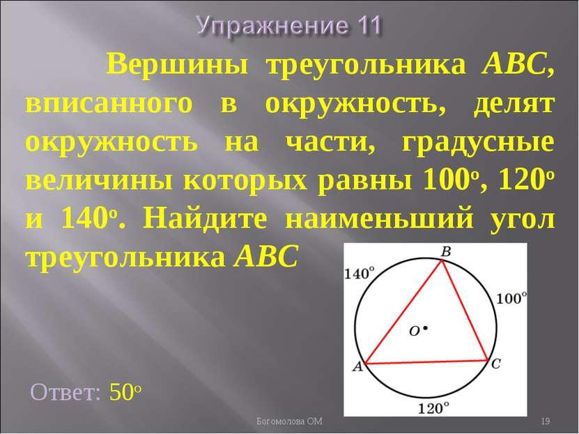 Ответ: 50о Вершины треугольника ABC, вписанного в окружность, делят окружност...