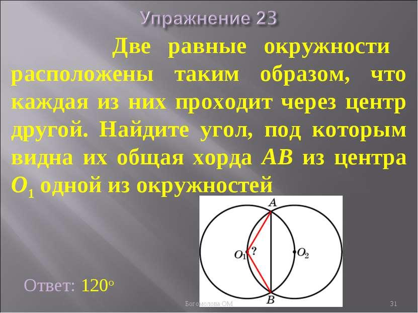 Две равные окружности расположены таким образом, что каждая из них проходит ч...
