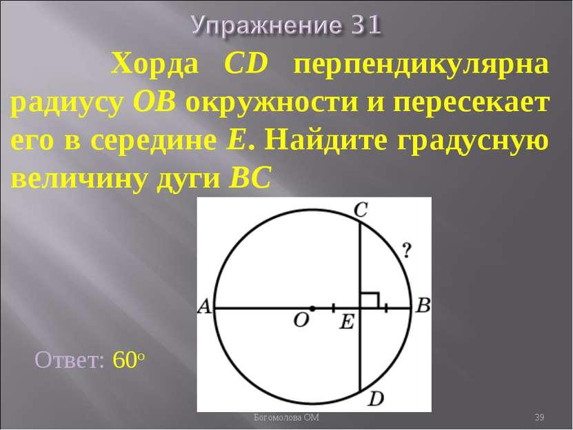 Хорда CD перпендикулярна радиусу OB окружности и пересекает его в середине E....