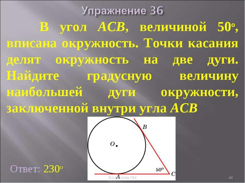 В угол АСB, величиной 50о, вписана окружность. Точки касания делят окружность...