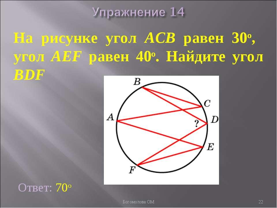 На рисунке угол ACB равен 30о, угол AEF равен 40о. Найдите угол BDF Ответ: 70...