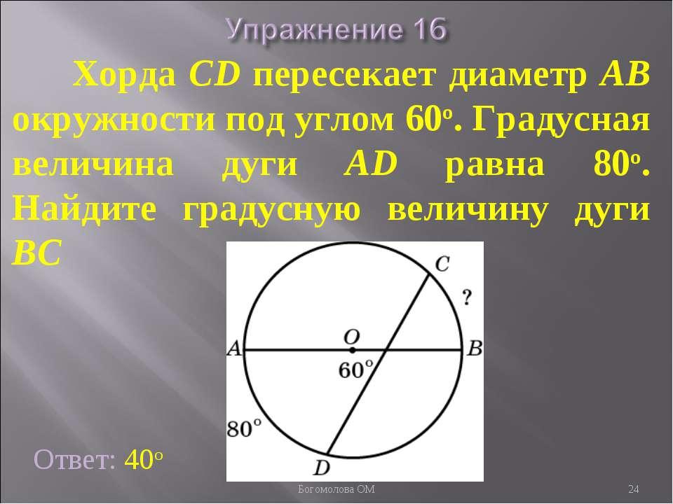 Хорда CD пересекает диаметр AB окружности под углом 60о. Градусная величина д...