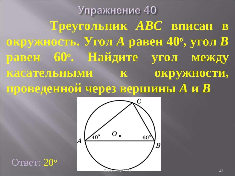 Треугольник ABC вписан в окружность. Угол A равен 40о, угол B равен 60о. Найд...
